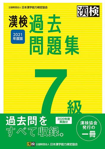 漢検過去問題集7級 激安通販 2021年度版 ●日本正規品● 1000円以上送料無料