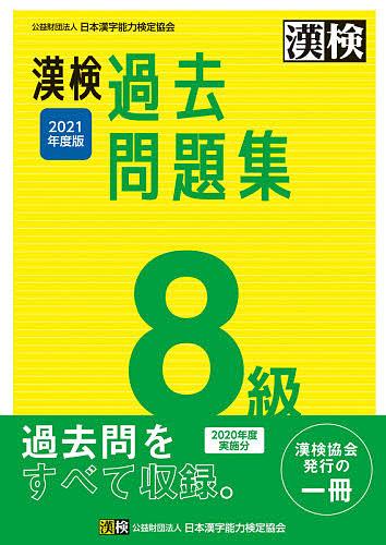 漢検過去問題集8級 2021年度版 NEW 通販 激安◆ ARRIVAL 1000円以上送料無料
