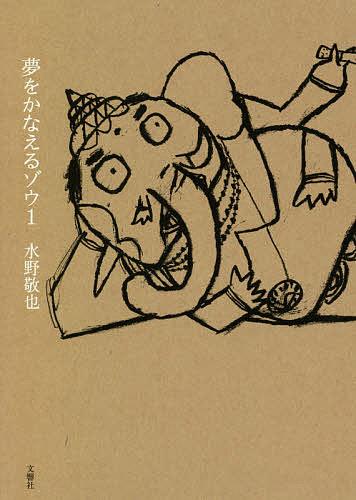 夢をかなえるゾウ 1 完全送料無料 水野敬也 1000円以上送料無料 品質検査済