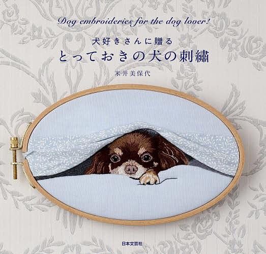 犬好きさんに贈るとっておきの犬の刺繍 米井美保代 着後レビューで 最新アイテム 送料無料 1000円以上送料無料