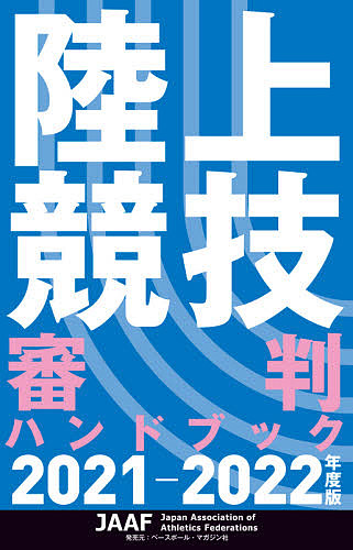 倉 お見舞い 陸上競技審判ハンドブック 2021-2022年度版 1000円以上送料無料