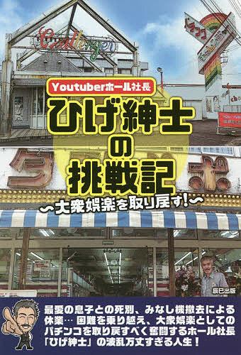開店記念セール Youtuberホール社長ひげ紳士の挑戦記 新色 大衆娯楽を取り戻す 1000円以上送料無料 ひげ紳士