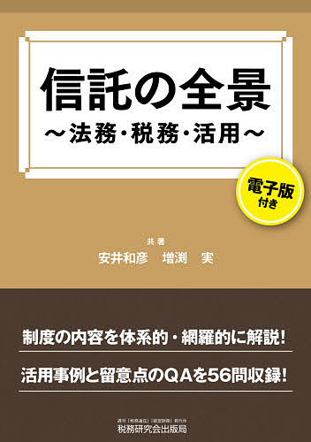 低価格 信託の全景 法務 税務 活用 1000円以上送料無料 増渕実 安井和彦 定番キャンバス