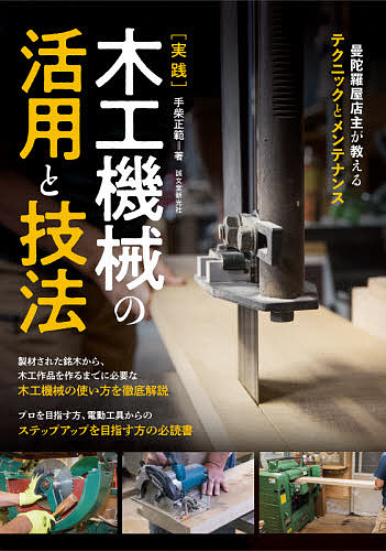 〈実践〉木工機械の活用と技法 限定モデル 格安店 曼陀羅屋店主が教えるテクニックとメンテナンス 手柴正範 1000円以上送料無料