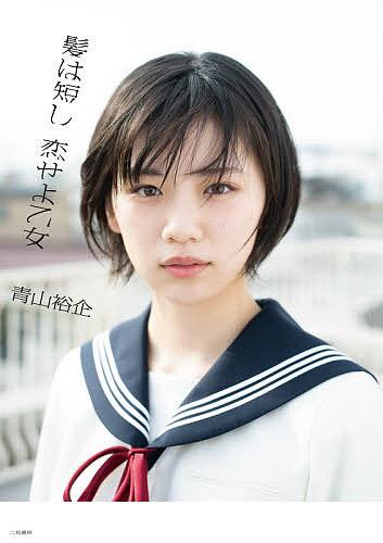 髪は短し恋せよ乙女 蔵 青山裕企 1000円以上送料無料 在庫処分