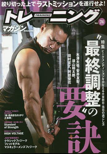 B.B.MOOK 1521 トレーニングマガジン Vol.74【1000円以上送料無料】