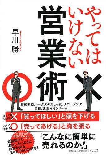激安セール やってはいけない営業術 早川勝 限定タイムセール 1000円以上送料無料