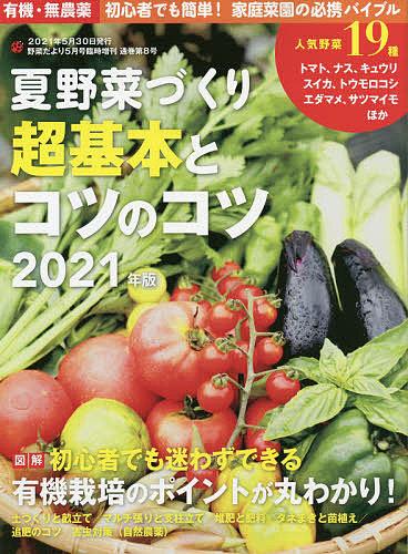 夏野菜づくり 超基本とコツのコツ 倉 2021年版 2021年5月号 激安特価品 1000円以上送料無料 雑誌 野菜だより増刊