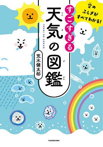 すごすぎる天気の図鑑 空のふしぎがすべてわかる 荒木健太郎 激安価格と即納で通信販売 新発売 1000円以上送料無料