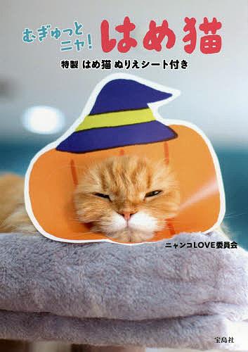 むぎゅっとニャ 新作入荷!! はめ猫 1000円以上送料無料 人気海外一番 ニャンコLOVE委員会
