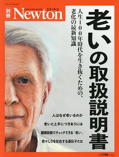 ニュートンムック 老いの取扱説明書 人生100年時代を生き抜くための 売店 老化の最新知識 AL完売しました。 1000円以上送料無料
