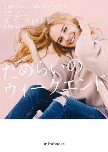 mirabooks LF01-22 ためらいのウィークエンド ローリー 特価品コーナー☆ 1000円以上送料無料 兒嶋みなこ 完売 フォスター