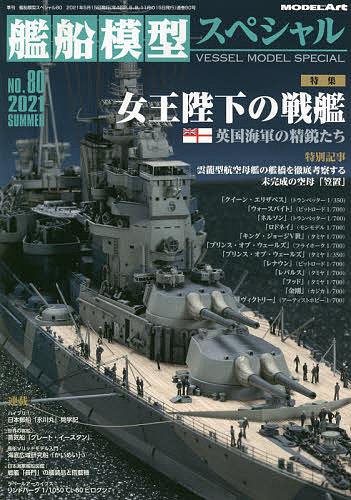 艦船模型スペシャル 新作アイテム毎日更新 2021年6月号 送料0円 1000円以上送料無料 雑誌