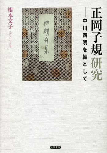 正岡子規研究 中川四明を軸として 根本文子 1000円以上送料無料 大注目 爆買い送料無料