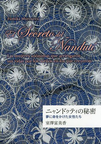 ニャンドゥティの秘密 夢に命をかけた女性たち 室澤富美香 1000円以上送料無料 低価格化 贈物