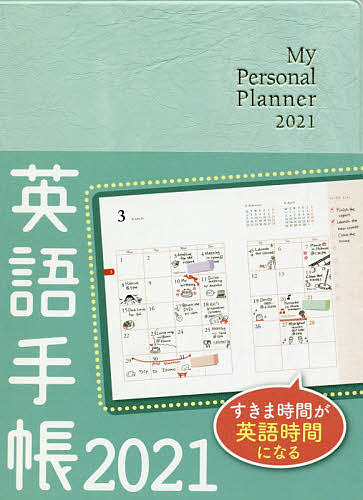 2021年版 英語手帳 Mini アイスグリーン 本物 1000円以上送料無料 サービス