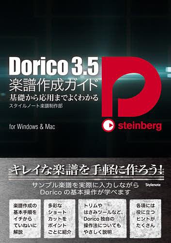 Dorico 3.5楽譜作成ガイド 基礎から応用までよくわかる for Mac Windows 1000円以上送料無料 激安超特価 お洒落 スタイルノート楽譜制作部