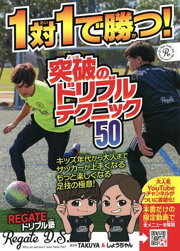 1対1で勝つ 突破のドリブルテクニック50 日本製 REGATEドリブル塾 セットアップ 1000円以上送料無料