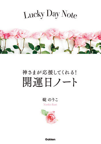 <title>神さまが応援してくれる 2020新作 開運日ノート 碇のりこ 1000円以上送料無料</title>