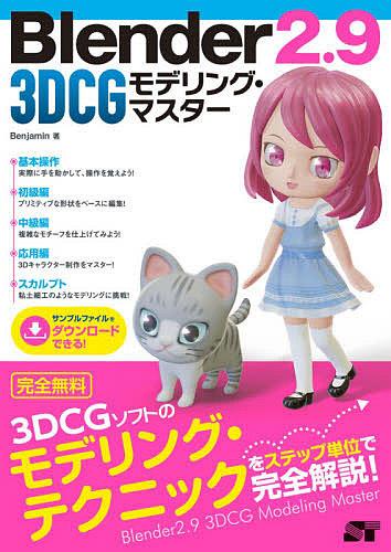激安☆超特価 Blender2.9 3DCGモデリング マスター Benjamin 1000円以上送料無料 NEW