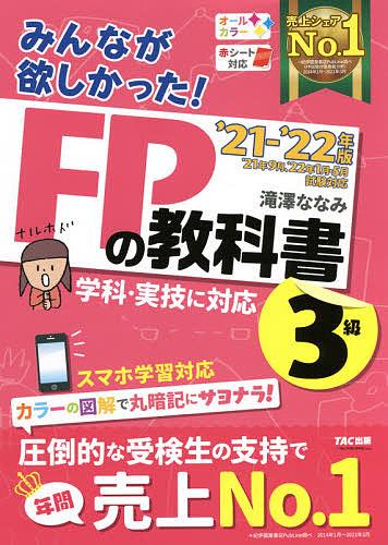みんなが欲しかった FPの教科書3級 '21-'22年版 滝澤ななみ [並行輸入品] 1000円以上送料無料 5☆好評