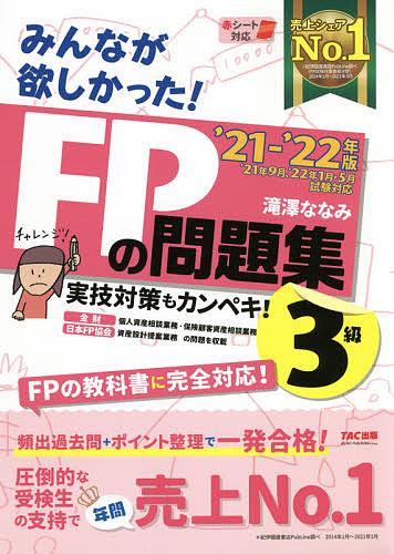 みんなが欲しかった FPの問題集3級 物品 期間限定で特別価格 '21-'22年版 1000円以上送料無料 滝澤ななみ