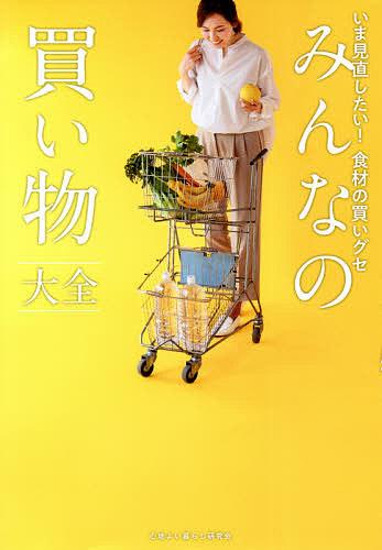 正しく暮らすシリーズ みんなの買い物大全 大幅値下げランキング いま見直したい 食材の買いグセ 1000円以上送料無料 本店 心地よい暮らし研究会