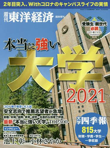 本当に強い大学2021 2021年6月号 東洋経済増刊 オリジナル 海外輸入 雑誌 1000円以上送料無料