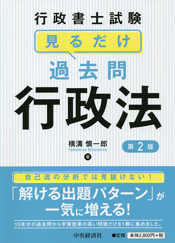 行政書士試験見るだけ過去問行政法 通販 横溝慎一郎 1000円以上送料無料 予約販売品