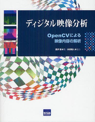 ギフト ディジタル映像分析 OpenCVによる映像内容の解析 豊沢聡 割引 1000円以上送料無料