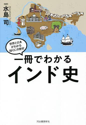 新商品 世界と日本がわかる国ぐにの歴史 一冊でわかるインド史 水島司 1000円以上送料無料 大幅にプライスダウン
