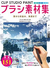 アウトレット CLIP STUDIO PAINTブラシ素材集 雲から街並み 角丸つぶら 質感まで お歳暮 1000円以上送料無料 ゾウノセ