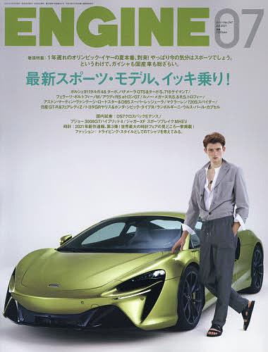 新入荷 流行 ENGINE 2021年7月号 雑誌 1000円以上送料無料 新品