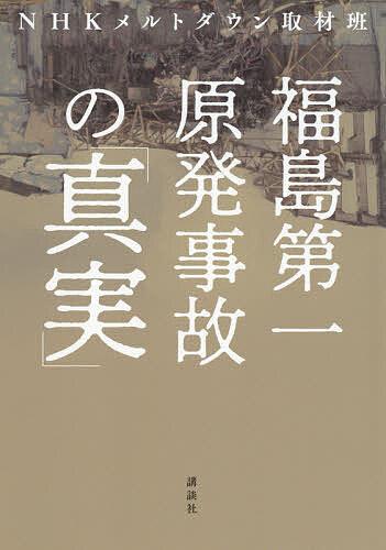 卓抜 いつでも送料無料 福島第一原発事故の 真実 NHKメルトダウン取材班 1000円以上送料無料