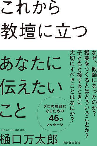 これから教壇に立つあなたに伝えたいこと 安心の定価販売 樋口万太郎 1000円以上送料無料 爆売りセール開催中