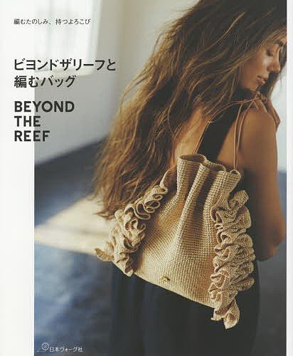 ビヨンドザリーフと編むバッグ 編むたのしみ、持つよろこび/ビヨンドザリーフ【1000円以上送料無料】