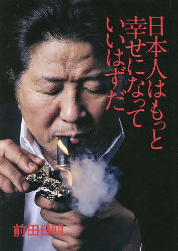 年末年始大決算 日本人はもっと幸せになっていいはずだ 前田日明 1000円以上送料無料 中村カタブツ君 商舗