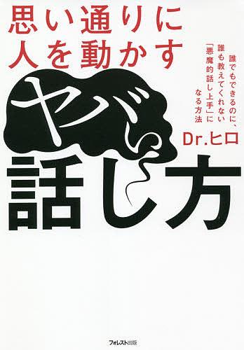思い通りに人を動かすヤバい話し方 Dr.ヒロ 限定タイムセール お得 1000円以上送料無料
