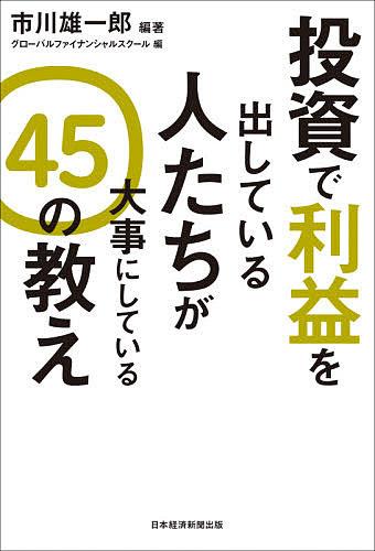投資で利益を出している人たちが大事にしている45の教え 気質アップ 市川雄一郎 グローバルファイナンシャルスクール 1000円以上送料無料 激安通販