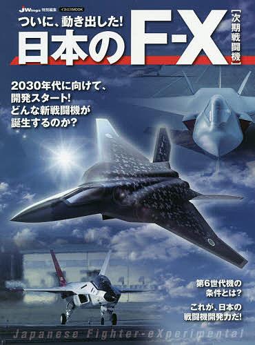 イカロスMOOK ついに 数量限定 海外 動き出した 1000円以上送料無料 日本のF-X〈次期戦闘機〉
