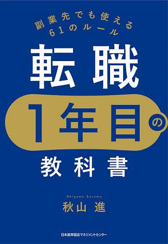 転職1年目の教科書 副業先でも使える61のルール 秋山進 1000円以上送料無料 返品交換不可 マート