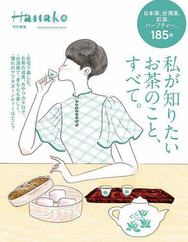 推奨 期間限定特別価格 MAGAZINE HOUSE MOOK 私が知りたいお茶のこと すべて 1000円以上送料無料