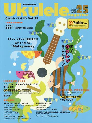 リットーミュージック ムック 第1号 ウクレレ 1000円以上送料無料 マーケティング 限定モデル マガジン Vol.25