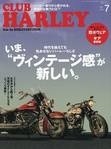 CLUB HARLEY 美品 クラブハーレー 雑誌 超特価 2021年7月号 1000円以上送料無料