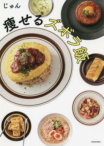 痩せるズボラ飯 じゅん 1000円以上送料無料 商店 10%OFF