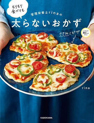 管理栄養士rinaのもりもり食べても太らないおかず 並行輸入品 rina 1000円以上送料無料 お中元