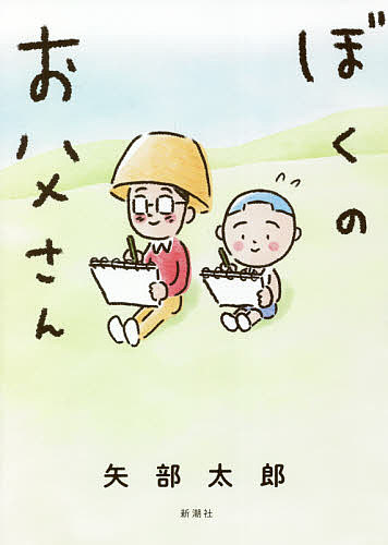 専門店 ☆国内最安値に挑戦☆ ぼくのお父さん 矢部太郎 1000円以上送料無料