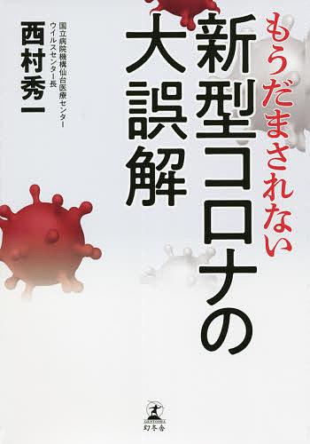 もうだまされない新型コロナの大誤解 西村秀一 1000円以上送料無料 定価の67%OFF 新作通販