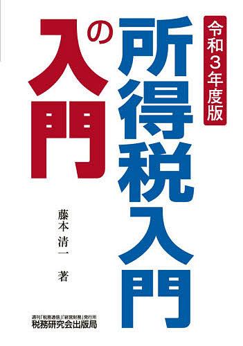 割り引き 所得税入門の入門 令和3年度版 藤本清一 1000円以上送料無料 売却