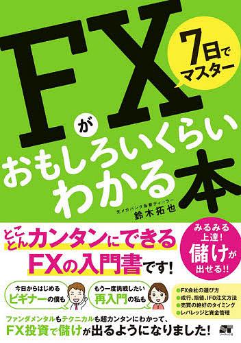 オリジナル 7日でマスターFXがおもしろいくらいわかる本 鈴木拓也 引き出物 1000円以上送料無料